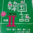 日本人に難しい韓国語の発音の基礎を勉強する教室です、これから韓国語...