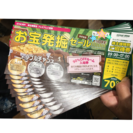 ビレバン☆セール☆チケット