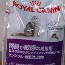 【新品・未開封・正規品】ロイヤルカナン  センシブル 4kg 胃腸...