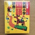 三省堂 例解小学 国語辞典 第三版