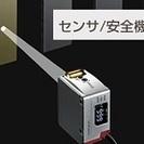 【日払い・週払いOK】電子機器の簡単な組立・検査◎未経験者も大歓迎 !!