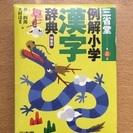 三省堂 例解小学 漢字辞典