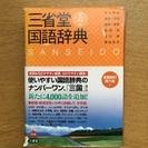 三省堂 国語辞典 第六版