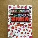 ニューホライズン 英和辞典