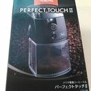 【新品未使用!!】値下げしました!メリタ電動コーヒーミル パーフェ...