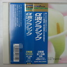 アルファ波クラシック 2枚組CD