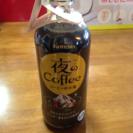 ☆夜のコーヒー ☆       ※お酒です※