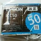 EPSON 純正インク シアン