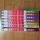 ご近所物語・全7巻 漫画セット