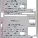 緊急 劇団四季ミュージカル キャッツ大阪公演 3/29(水)ペアチケット