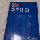 数学 青チャート IA, IIB, III 新課程