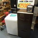 J050 冷蔵庫・洗濯機・炊飯器3点セット