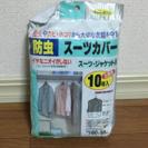 防虫 スーツカバー