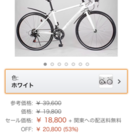 ロードバイク 新品 未組立