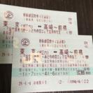 値下げ格安 東京〜前橋 新幹線回数券 2枚あり 4/6まで乗車可