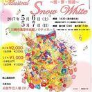 5/6(土),7(日):ファミリーミュージカル白雪姫~愛・夢・希望~