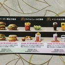 マクドナルドの株主優待券 600円/枚