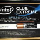 激安 Intel Club Extreme 特典引き換えシリアルカ...