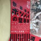 「世界遺産ポンペイの壁画展」山口県立美術館