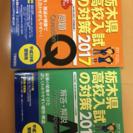平成29年度用 栃木県高校入試対策