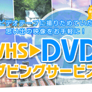 ★お子様の成長を記録したビデオテープを劣化前にDVDへダビングしま...