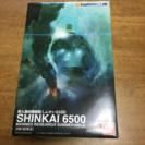 しんかい6500【有人潜水調査船】バンダイ製