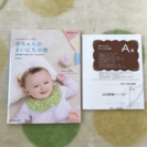 赤ちゃんのまいにち小物(本)