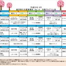就労移行支援事業所カレント/4月の月間プログラム表を公開 株式会社LPH