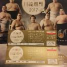 大相撲川崎場所2017(とどろきアリーナ)
