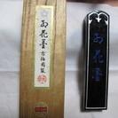 古梅園 5星紅花墨 5丁(80g)