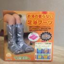 足浴ブーツ 900円 未使用 下北沢