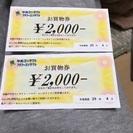 中央コンタクト 2千円割引券 2枚