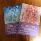 新品・『スピリチュアル古事記入門』/大川咲也加著 上下巻 2冊共ど...
