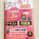 TAC スッキリわかる 日商簿記3級 テキスト+問題集 第7版
