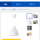 【3月中】シーリング照明【IKEA】