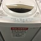 【全国送料無料・半年保証】洗濯機 TOSHIBA AW-5G2(W...