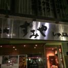 時給1050円〜 江東区亀戸の焼肉、しゃぶしゃぶ店