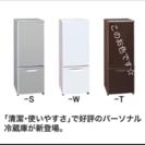 冷蔵庫 パナソニック2ドア NR-B174WT ブラウン