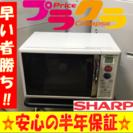 A1206 シャープ2014年製 オーブンレンジ RE−S5A