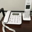 使用期間10ヶ月の固定電話(子機付き)本体0円でお譲り致します!