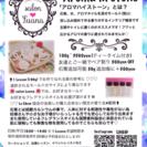 【 募集 】福岡県福津市アロマハイストーンレッスン