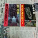 銀河英雄伝説 6巻 7巻 新書版 田中芳樹