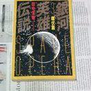 銀河英雄伝説 3巻 徳間文庫 田中芳樹