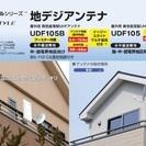 デザインアンテナ工事春のセール第3弾🌸5/15受付まで/大阪府全域...