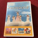 DVD NHK にほんごであそぼう⭐︎でんでらりゅうば