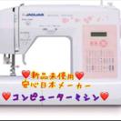 ❤️送料込み❤️新品未使用❤️日本メーカー!ジャガー コンピュータ...