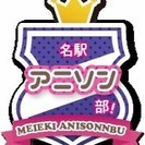 【4/1第4回】アニソンカラオケ大会!×タコパ