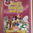 英語 DVD Walt DISNEY Magic English♬