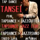 TAP DANCE『丹精』             ×JAZZGU...