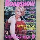 折込ポスター付ROADSHOW ロードショー 集英社  クレア⚫デ...